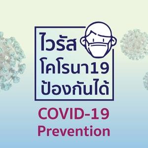 มาตรการในการป้องกัน และรับมือสำหรับสถานการณ์โรคระบาด COVID-19